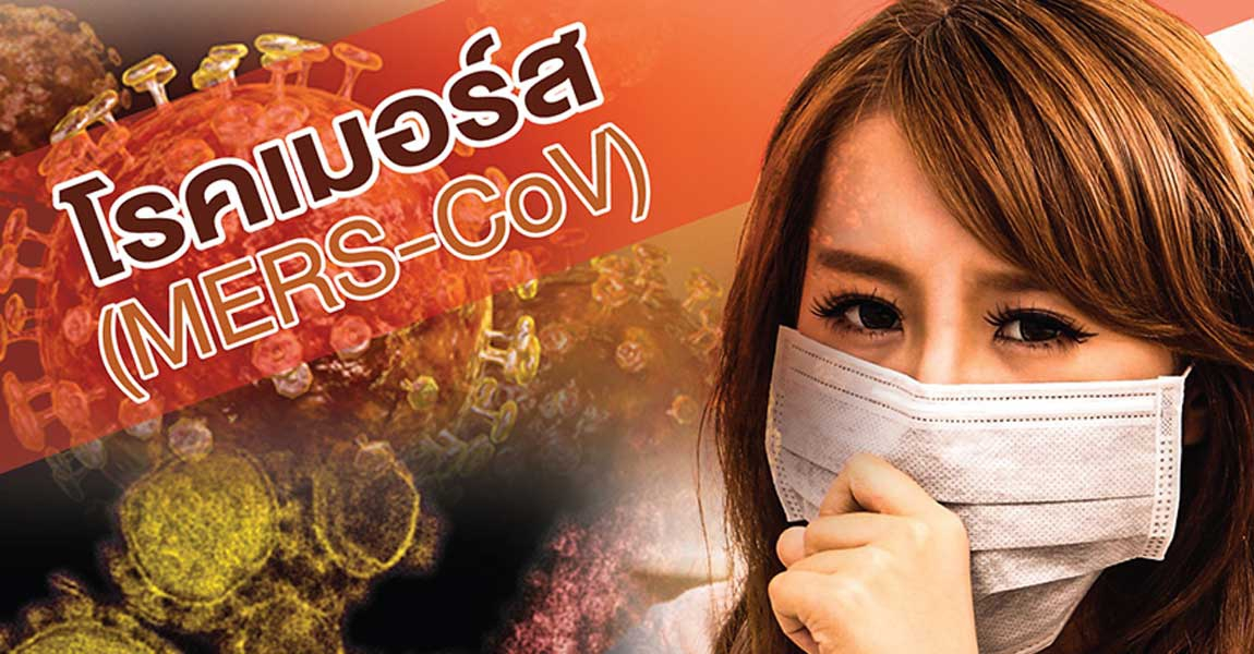 Middle East Respiratory Syndrome: MERS-CoV