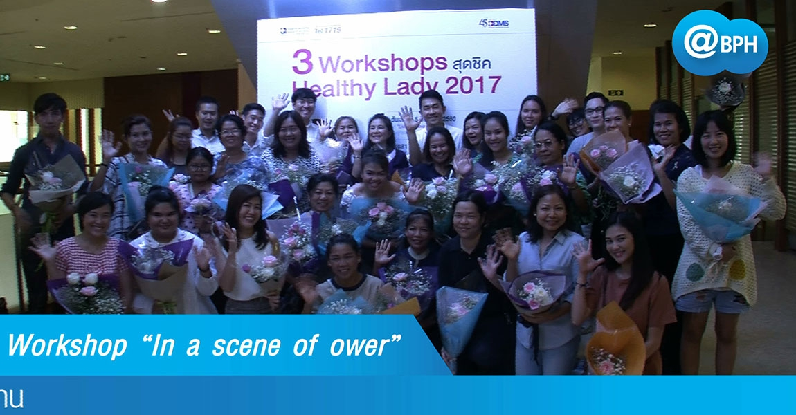 "Workshop สุดชิค Healthy Lady 2017 ""In a scene of flower"""